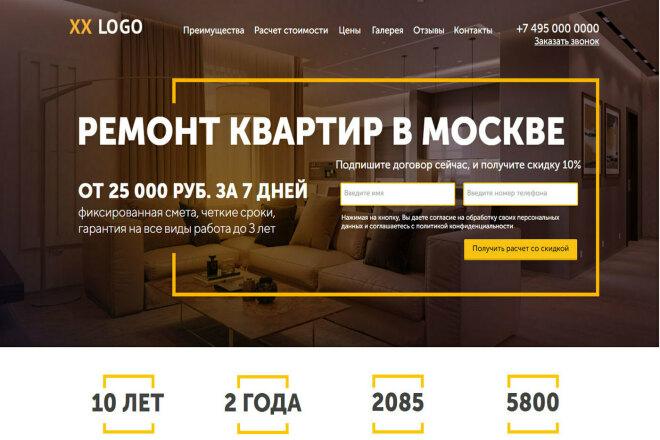 Качественный лендинг на тему Ремонт квартир 1 - kwork.ru