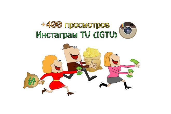 +400 Просмотров в Инстаграм TV , IGTV 1 - kwork.ru