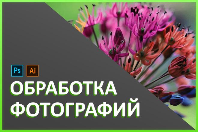 Обработаю изображения в Фотошопе 4 - kwork.ru