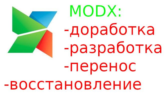 Доработка, перенос, восстановление сайта на modx 1 - kwork.ru