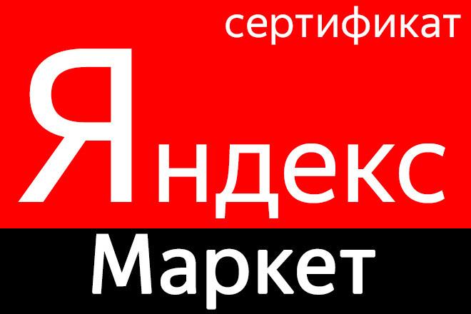 Сертификат Яндекс Маркет за час. Обучение в сдаче теста 1 - kwork.ru