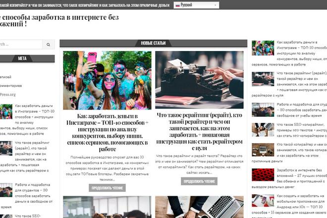 Продам сайт про заработок +10 сайтов в подарок WordPress. Есть демо. 2 1 - kwork.ru