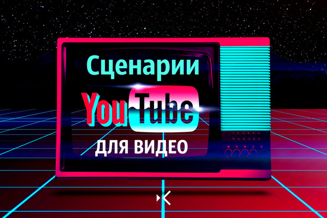Напишу сценарий для Youtube видео 1 - kwork.ru