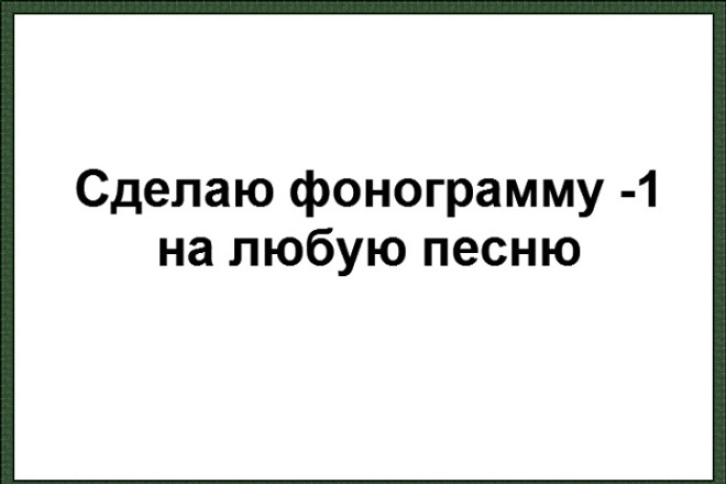 Напишу фонограмму -1 на песню или музыкальную композицию 1 - kwork.ru