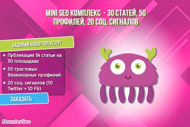 MINI SEO - 30 статейных ссылок 1 - kwork.ru
