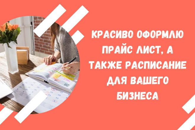 Красиво оформлю Ваш прайс лист и расписание 6 - kwork.ru