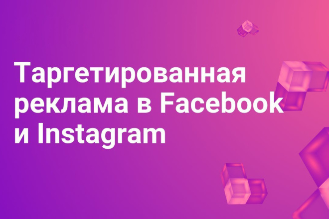 Курс Таргетированная реклама Facebook и Instagram фото