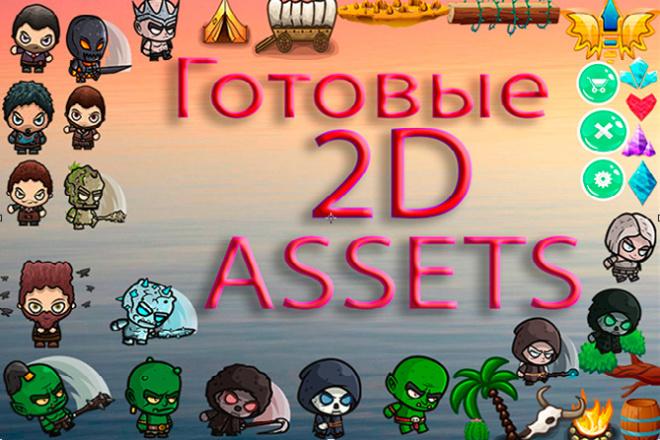 Готовые 2D Assets для Unity, 2D Анимации 14 - kwork.ru