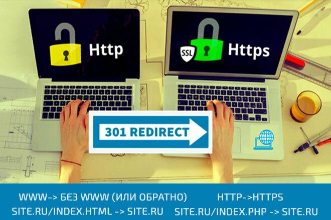 Настройка 301 редиректа в . htaccess 1 - kwork.ru