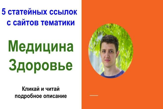 5 статейных ссылок с медицинских сайтов 1 - kwork.ru