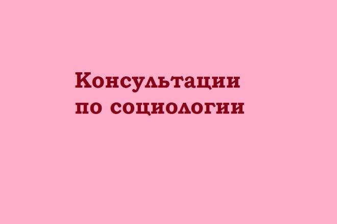 Консультации по социологии и социальной психологии 1 - kwork.ru