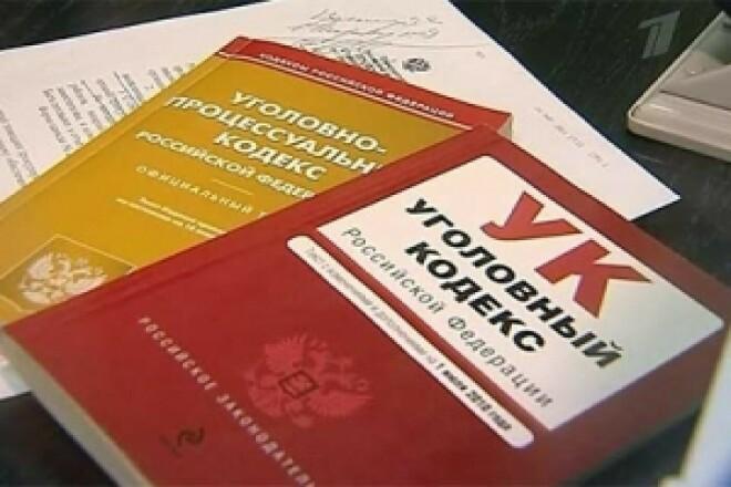 Проконсультирую по вопросам, возникающим в сфере уголовного права 1 - kwork.ru