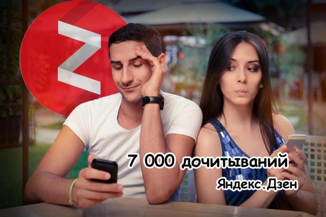 Дзен тут - 10 000 минут дочитываний на канал. БОНУС - 500 лайков 1 - kwork.ru
