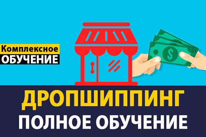 Полное обучение работе по дропшиппингу со всеми бюджетами. 2020 1 - kwork.ru