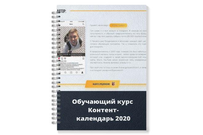 Обучающий курс Контент-календарь 2020 фото