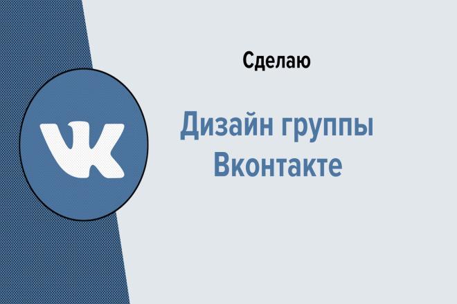 Дизайн группы Вконтакте фото