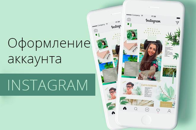 Стильно оформлю Instagram-аккаунт 6 - kwork.ru