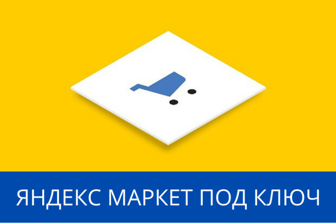 Настройка Яндекс Маркет под ключ 1 - kwork.ru