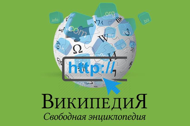 Домены со ссылками из Википедии 1 - kwork.ru