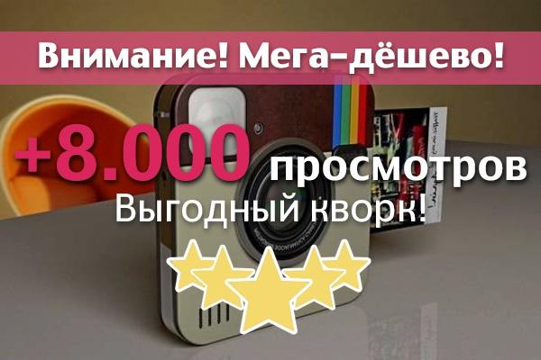 8000 просмотров на видео в Instagram 1 - kwork.ru
