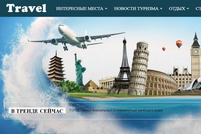 Продам автонаполняемый сайт. Портал о туризме и путешествиях 1 - kwork.ru