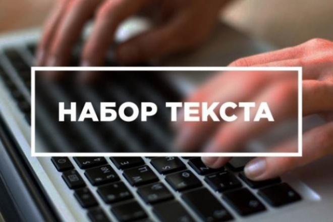 Наберу текст с любого изображения быстро и качественно 1 - kwork.ru