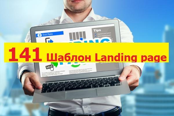Вышлю 141 шаблон Landing page на разные темы + инструкция 4 - kwork.ru