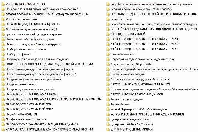 Вышлю 141 шаблон Landing page на разные темы + инструкция 2 - kwork.ru