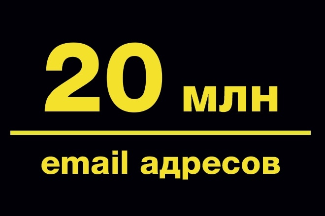 Базы e-mail 20 000 000 единиц - не коммерция 1 - kwork.ru