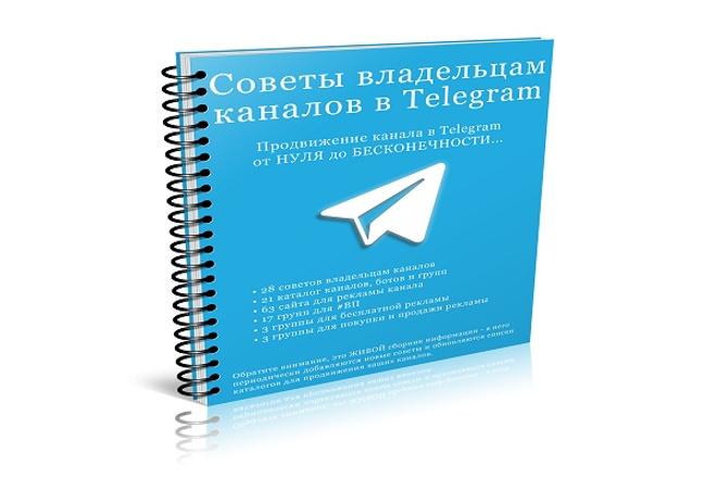Советы владельцам каналов в Telegram 1 - kwork.ru
