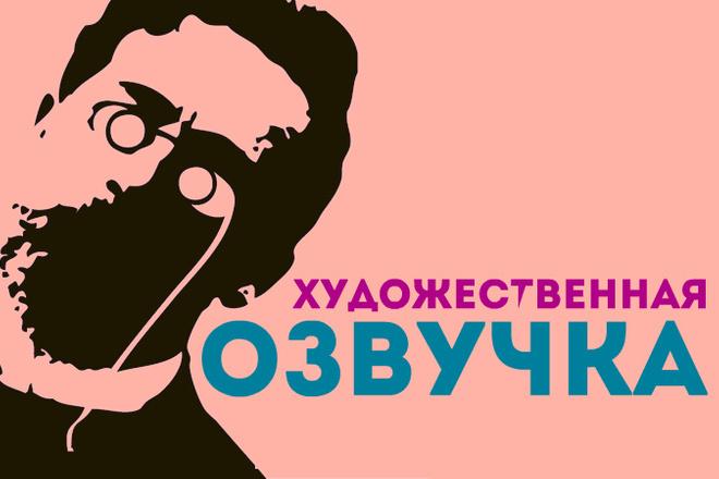 Харизматичная, актерская озвучка художественного текста 2 - kwork.ru