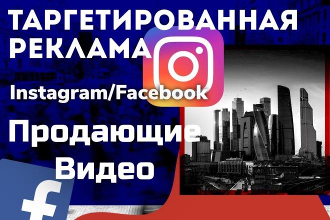 Видео ролик для таргетированной рекламы в Instagram, Facebook 1 - kwork.ru