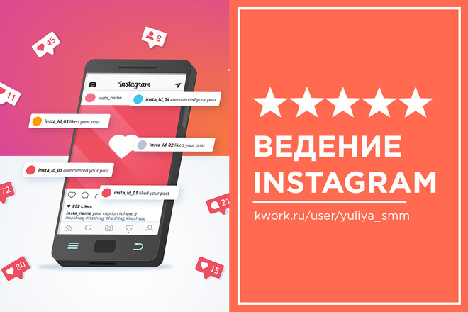 Ведение и продвижение Instagram аккаунта 1 - kwork.ru