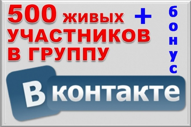 500 живых участников в группу ВКонтакте, без ботов и программ + бонус 1 - kwork.ru