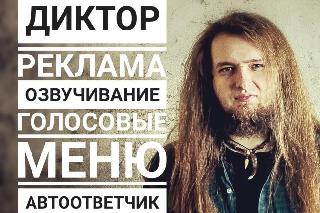 Готовый рекламный ролик: озвучивание, диктор, голос, реклама на радио, IVR, голосовое меню 1 - kwork.ru