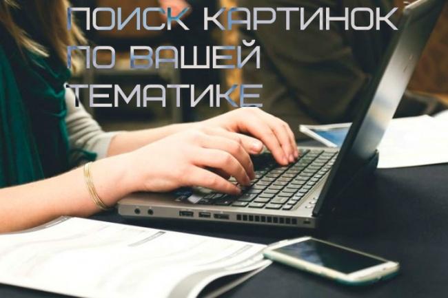 Поиск картинок по Вашей тематике 1 - kwork.ru