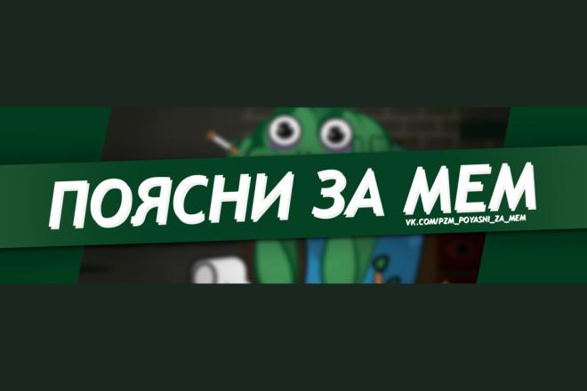 Профессиональное оформление ВК и YouTube 2 - kwork.ru