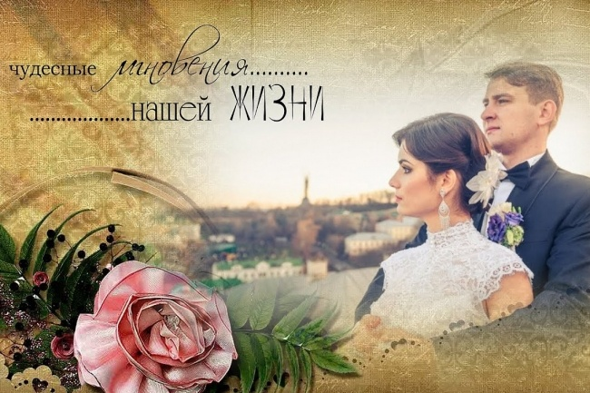 Слайд-шоу к любой годовщине свадьбы 2 - kwork.ru