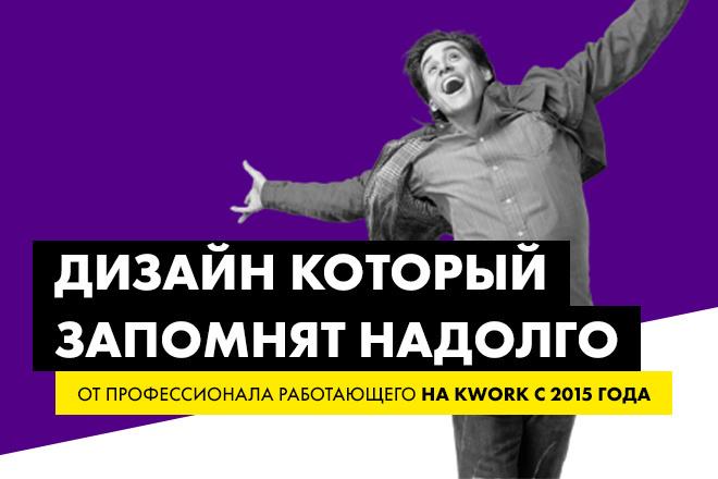 Уникальный и запоминающийся дизайн страницы сайта в 4 экрана 14 - kwork.ru