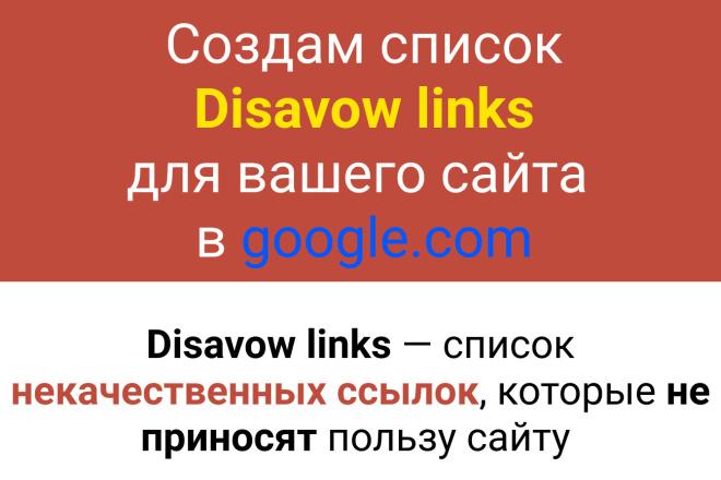 Создам Disavow Links для Google для вашего сайта 1 - kwork.ru