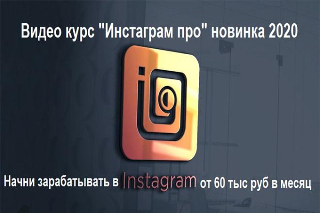 Пошаговый видео курс вывода вашего профиля инстаграм на прибыль 2020 1 - kwork.ru
