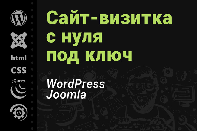 Сайт-визитка на wordpress или joomla 17 - kwork.ru