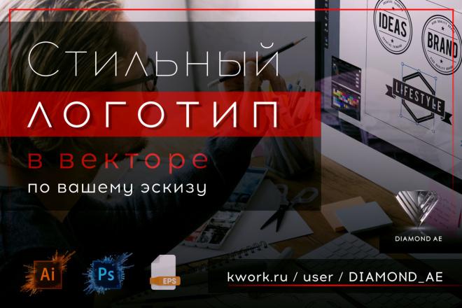 Стильный логотип в векторе по вашему эскизу 5 - kwork.ru