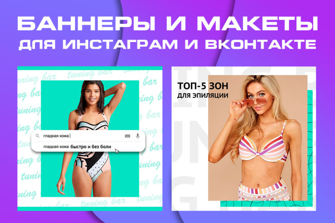 Яркие баннеры, макеты для соцсетей 8 - kwork.ru