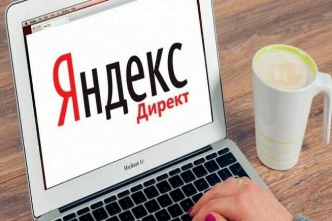 Настройка контекстной рекламы в РСЯ 1 - kwork.ru