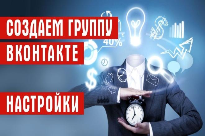Создам Группу VK или сообщество по тематике 1 - kwork.ru