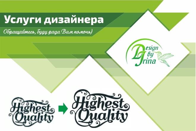 Отрисовка в вектор 74 - kwork.ru