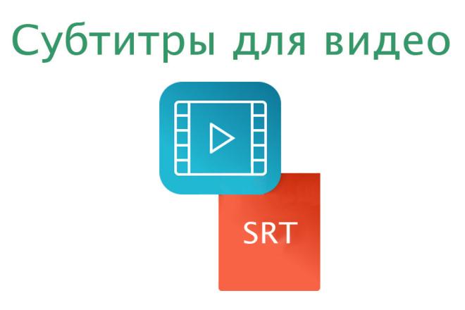 Субтитры для видео 1 - kwork.ru
