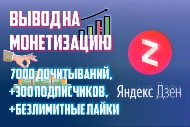 Обеспечу вывод Вашего Дзен канала на монетизацию - 7050 дочиток +Бонус 1 - kwork.ru