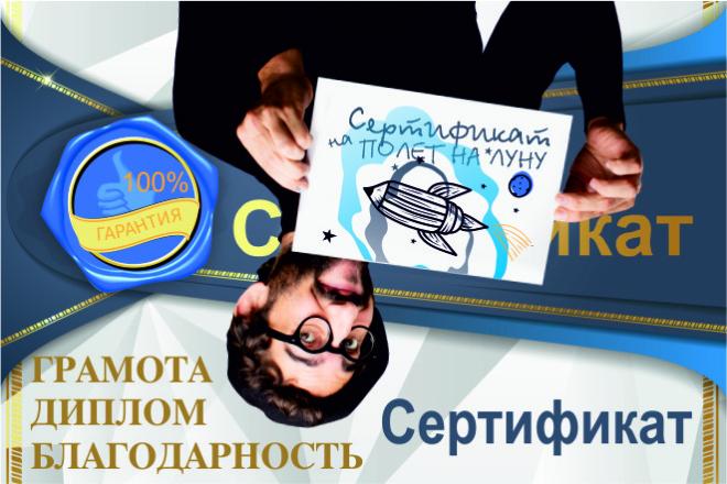 Сделаю сертификат 48 - kwork.ru